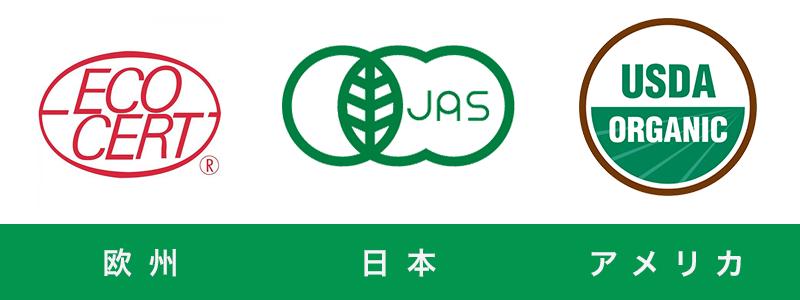 オーガニック認証,有機JAS,USDA,ECOCERT