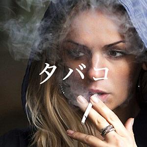 タバコと白髪