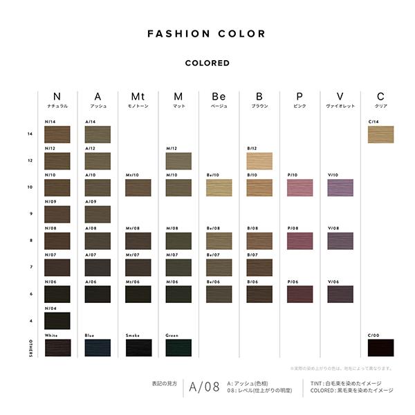 スロウファッションカラー色見本カラーチャート