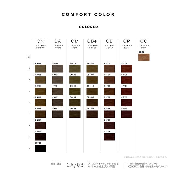 スロウコンフォートカラー色見本カラーチャート