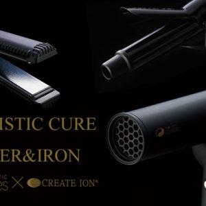 Holistic Cure,ホリスティックキュア,ドライヤー,ヘアアイロン,コテ,ストレートアイロン,カールアイロン