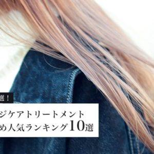 ダメージ毛用トリートメント,市販・美容品トリートメントでカラー・パーマで傷んだ髪をケア