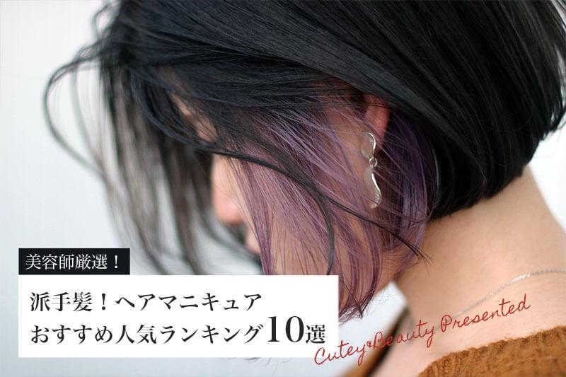 派手髪カラフルヘアマニキュア,赤,ピンク,青