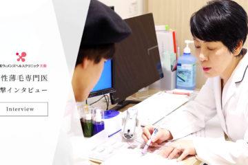 脇阪ウィメンズヘルスクリニック,女性薄毛の専門病院