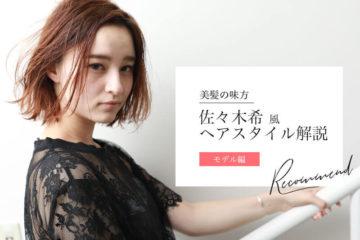 佐々木希髪型・ヘアスタイル