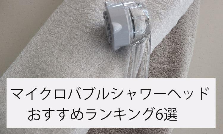 シャワーヘッド、オススメ、マイクロバブル