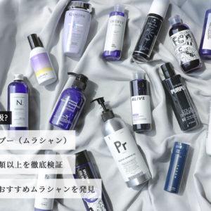紫シャンプームラシャンおすすめ,n.エヌドット,エンシェールズ,カラタス効果