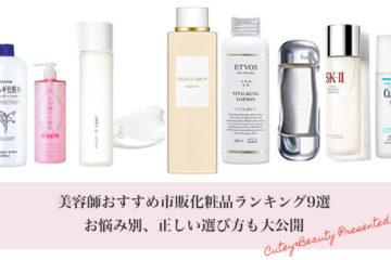 化粧水、おすすめ、人気、ランキング